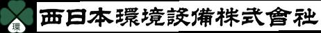 西日本環境設備株式会社